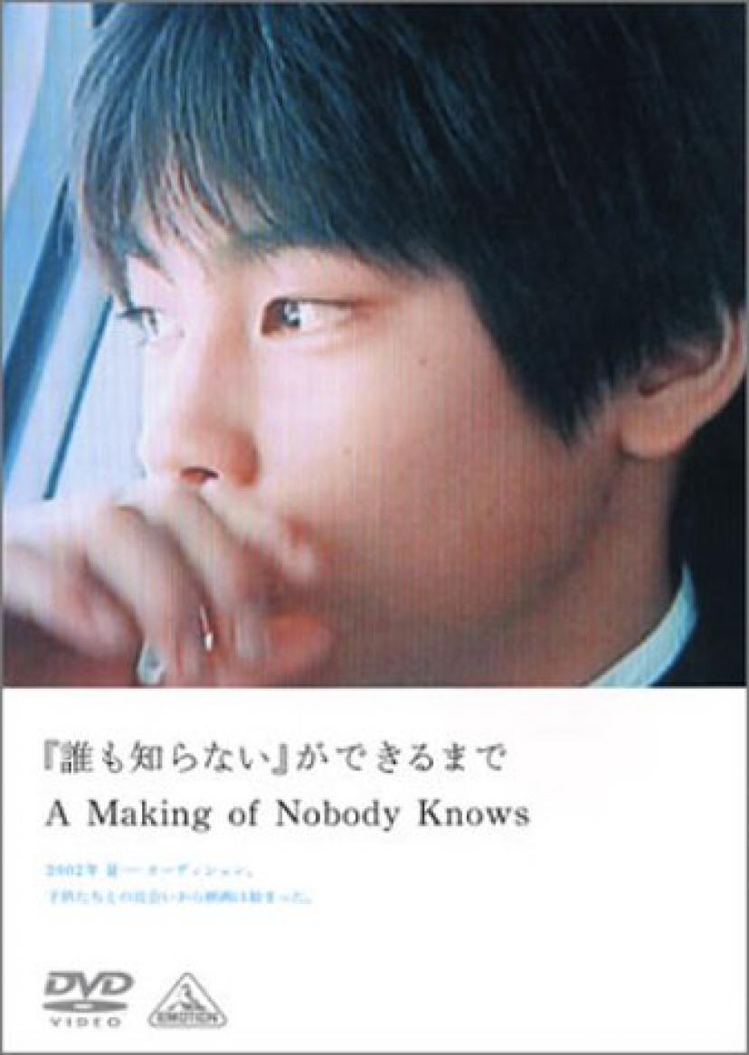 「誰も知らない」ができるまで