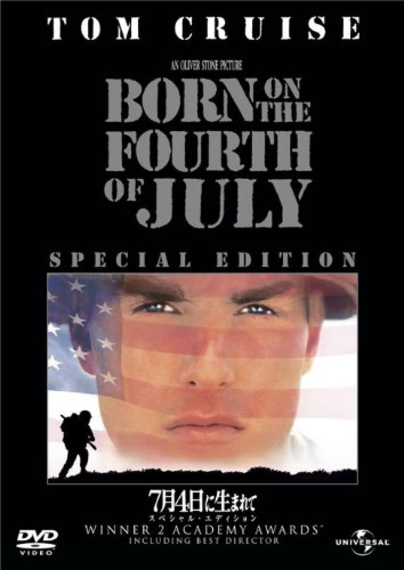 『7月4日に生まれて』