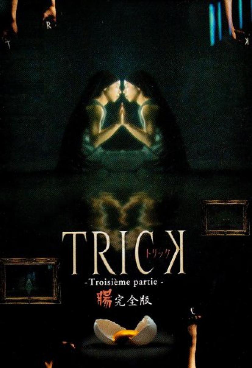 トリック トロワジェムパルティー DVD-BOX
