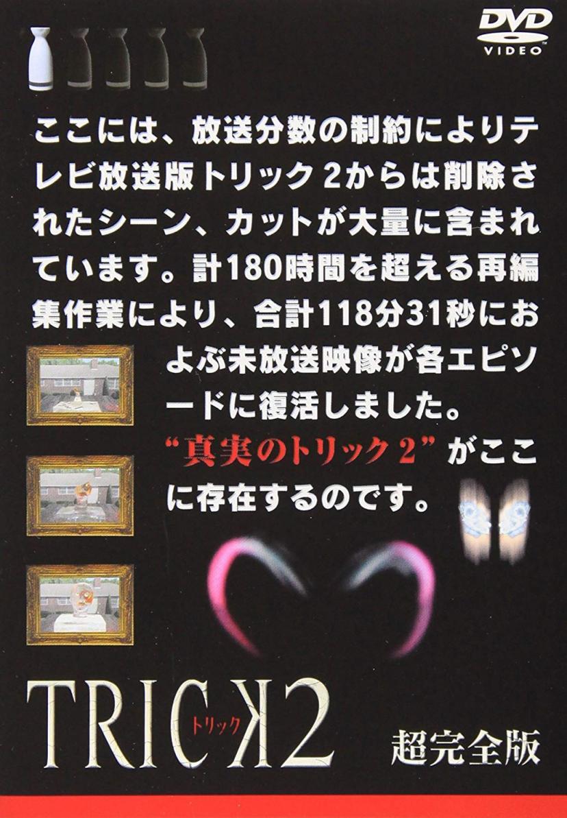 トリック2/超完全版1 [DVD]