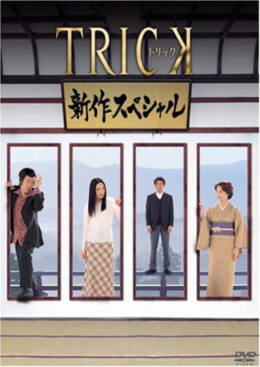 トリック 新作スペシャル [DVD]