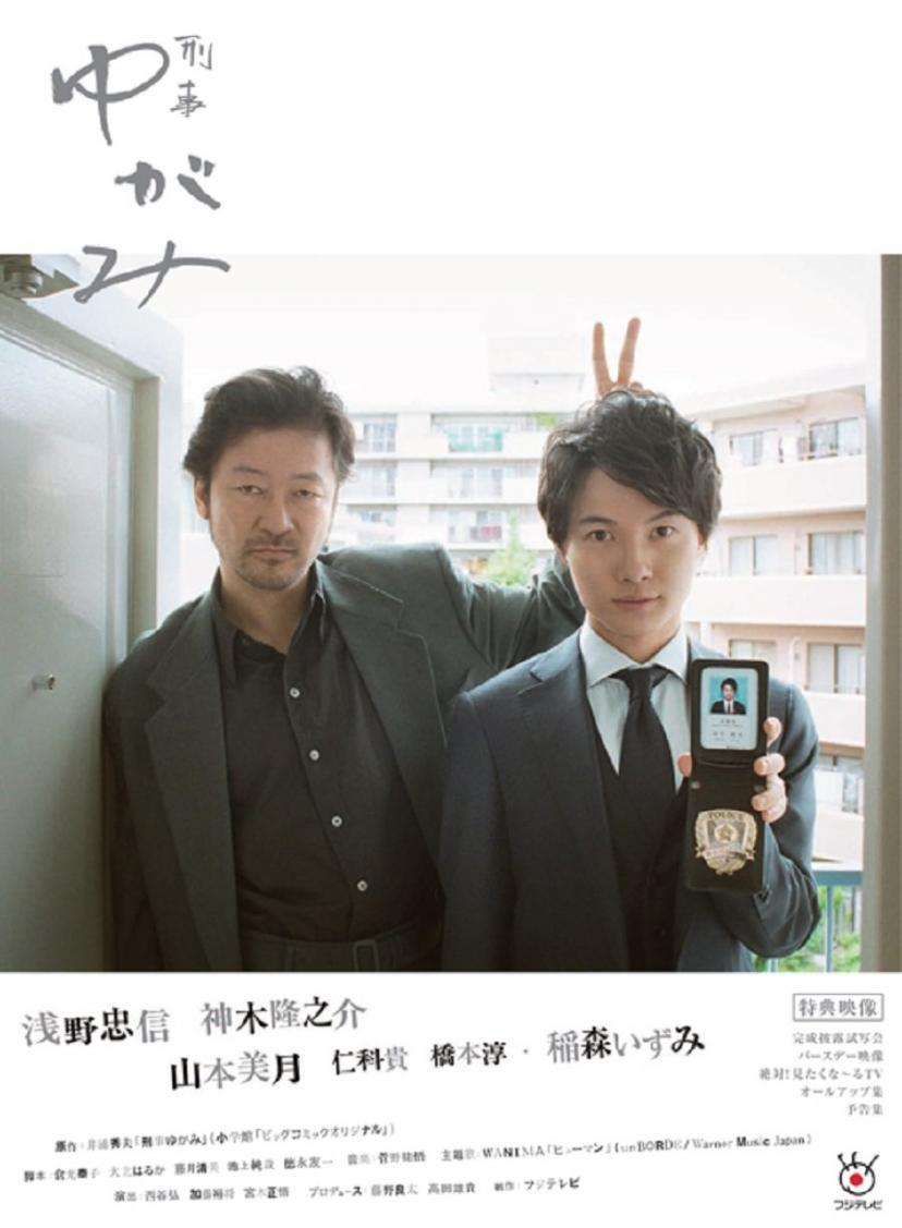 刑事ゆがみ Blu-ray BOX [Blu-ray]