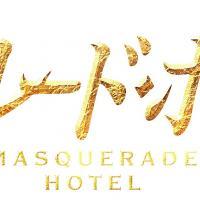 【ネタバレ】映画『マスカレード・ホテル』を徹底考察・解説!キャスト一覧から犯人を推理