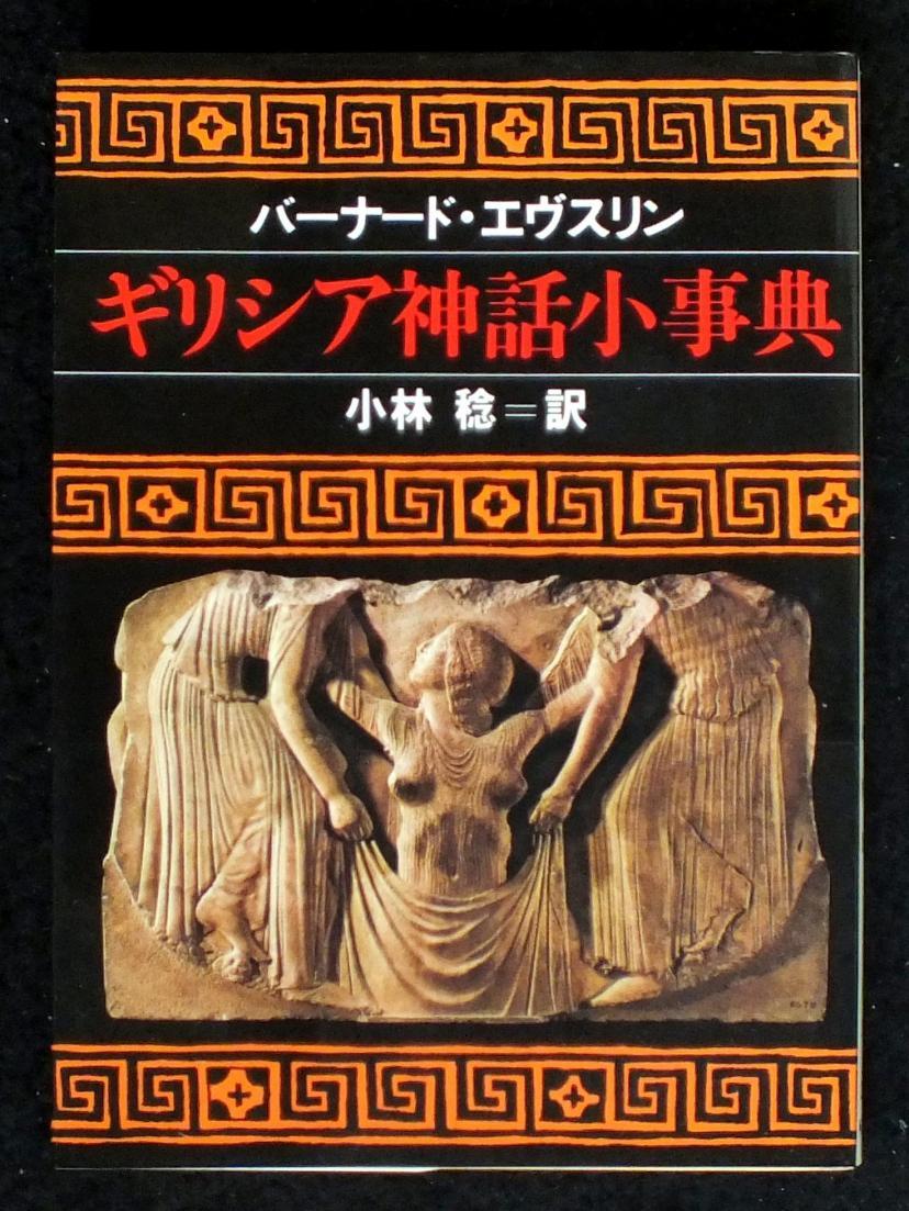 風の谷のナウシカ ギリシア神話小事典
