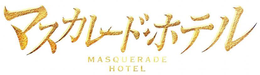 映画『マスカレード・ホテル』ロゴ