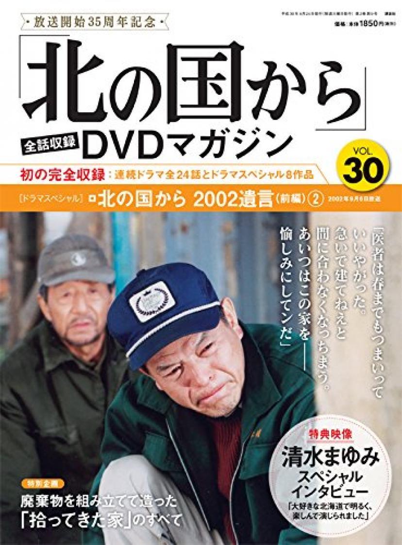 「北の国から」全話収録 DVDマガジン 2018年 30号 4月24日号