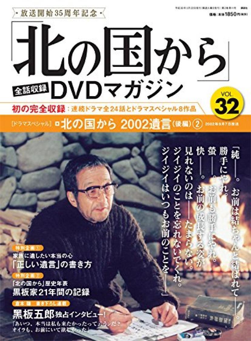 「北の国から」全話収録 DVDマガジン 2018年 32号 5月22日号