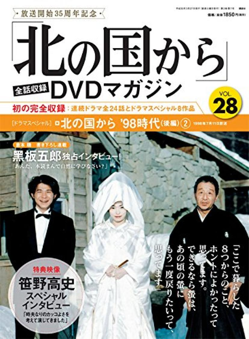 「北の国から」全話収録 DVDマガジン 2018年 28号 3月27日号