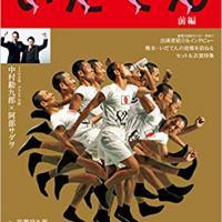 2019年大河ドラマ『いだてん』のキャスト・登場人物一覧&相関図で分かりやすく解説!