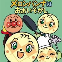 『アンパンマン』のアイドル・メロンパンナちゃんのすべて!