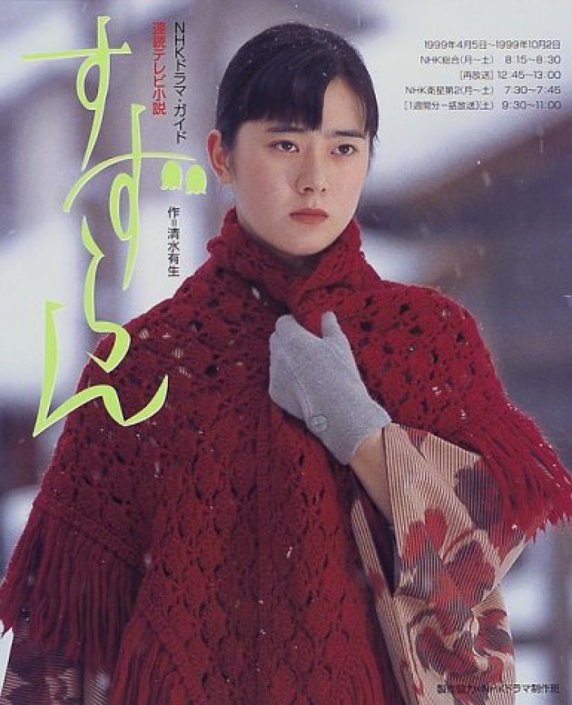 すずらん―連続テレビ小説 (NHKドラマ・ガイド)