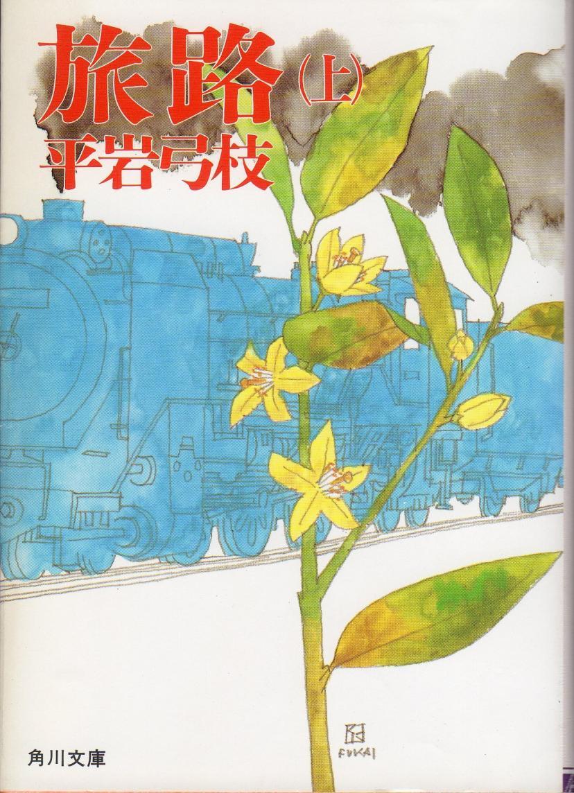 旅路〈上〉 (角川文庫)