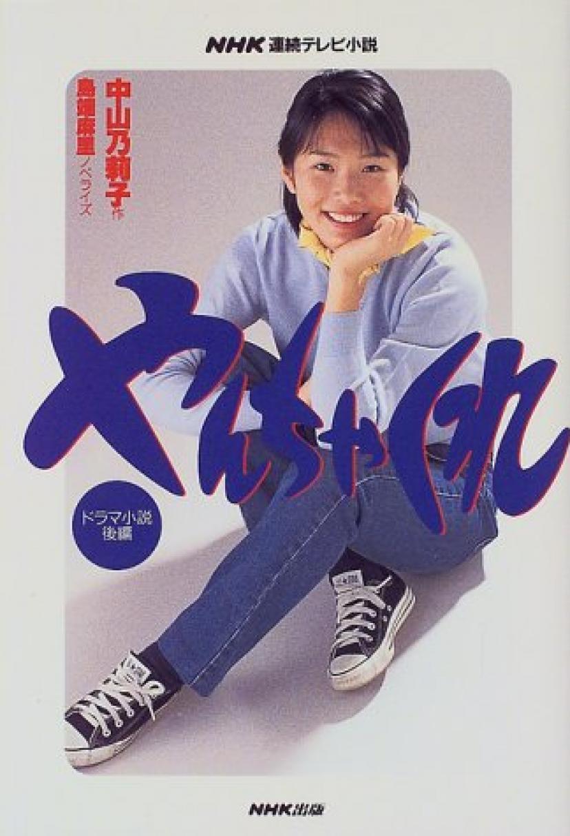 NHK連続テレビ小説 やんちゃくれ〈後編〉