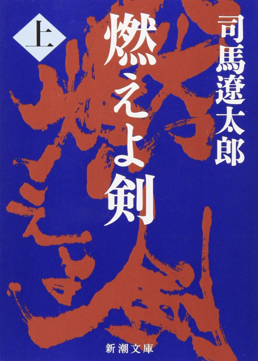 司馬遼太郎『燃えよ剣』上巻