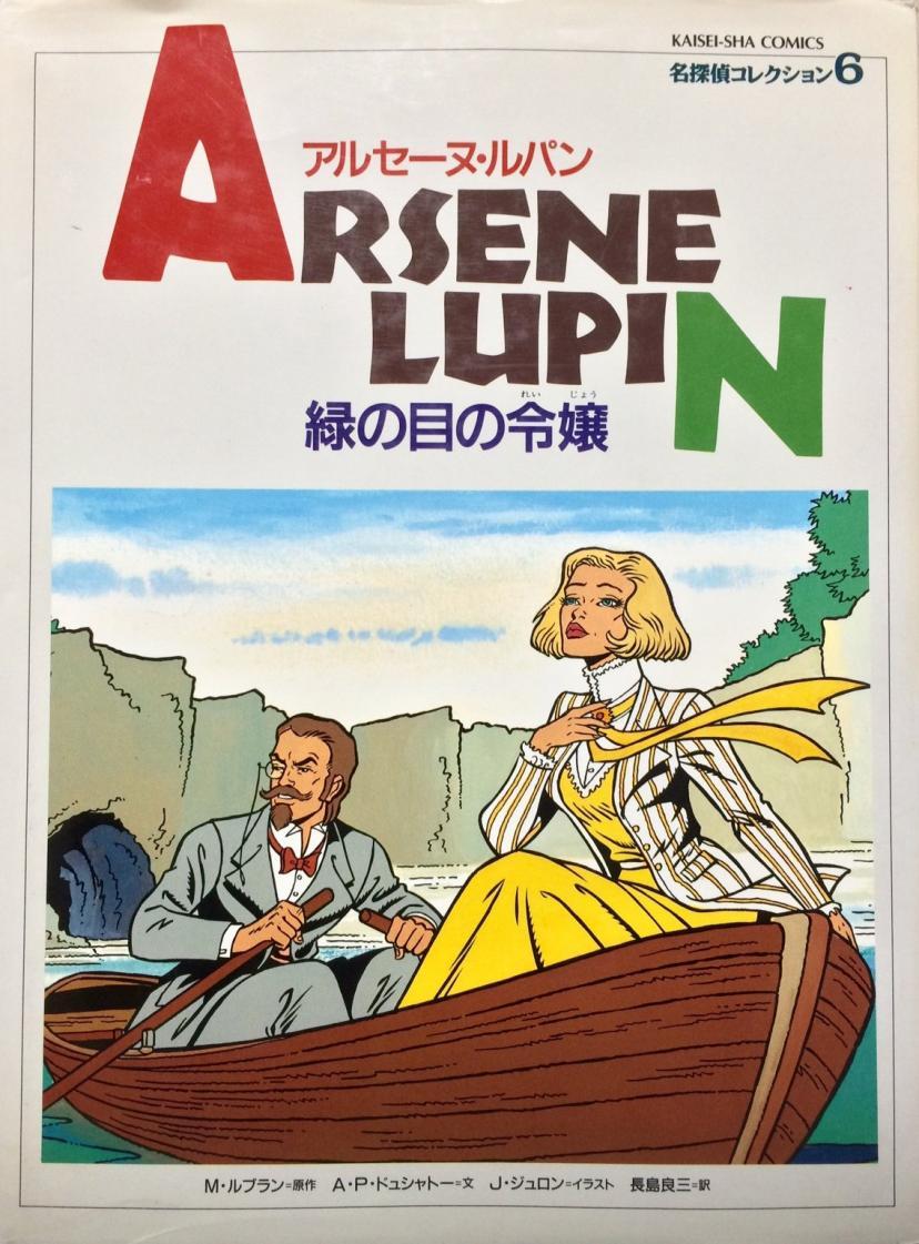 緑の目の令嬢 アルセーヌ・ルパン