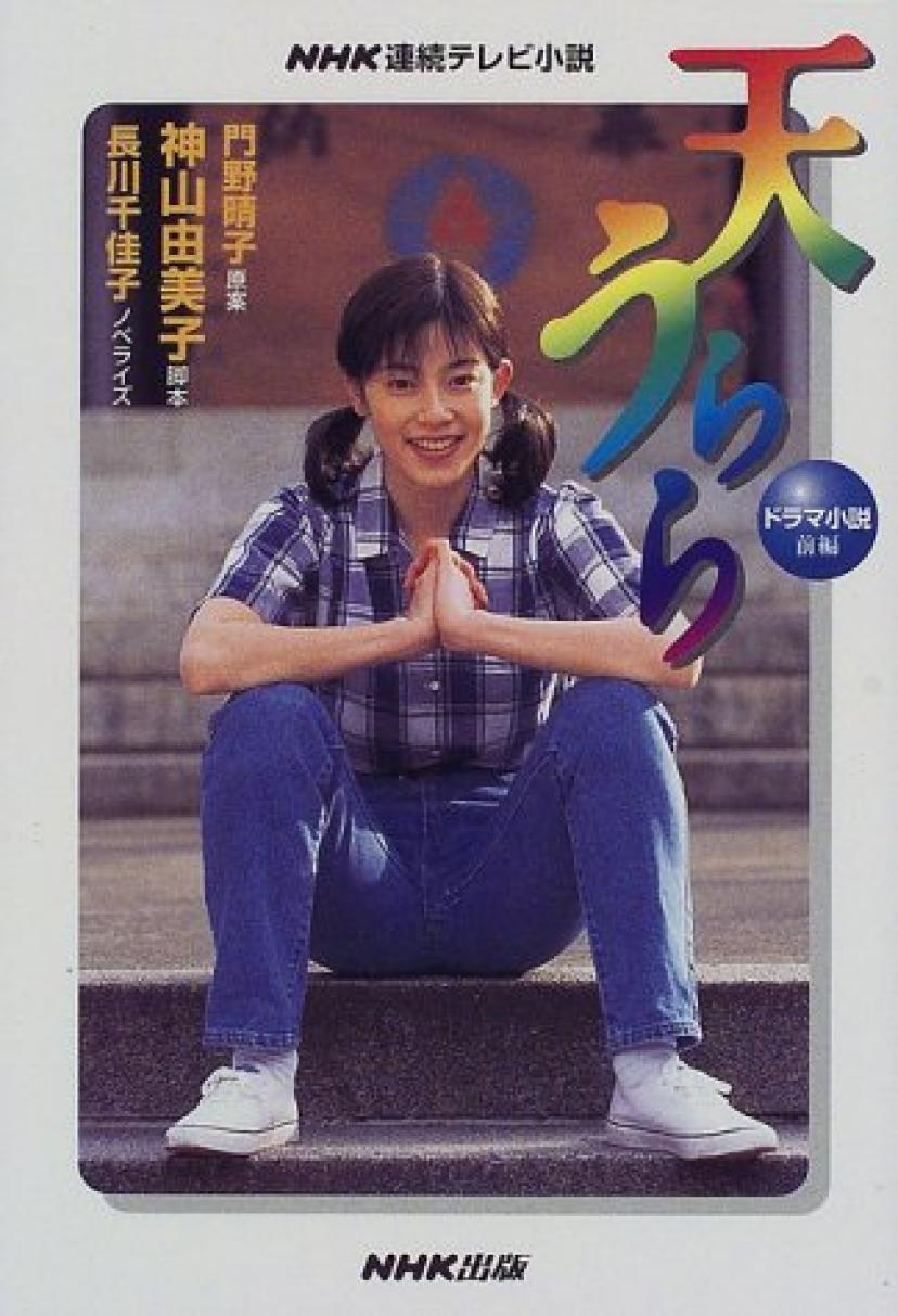 天うらら〈前編〉 (NHK連続テレビ小説)