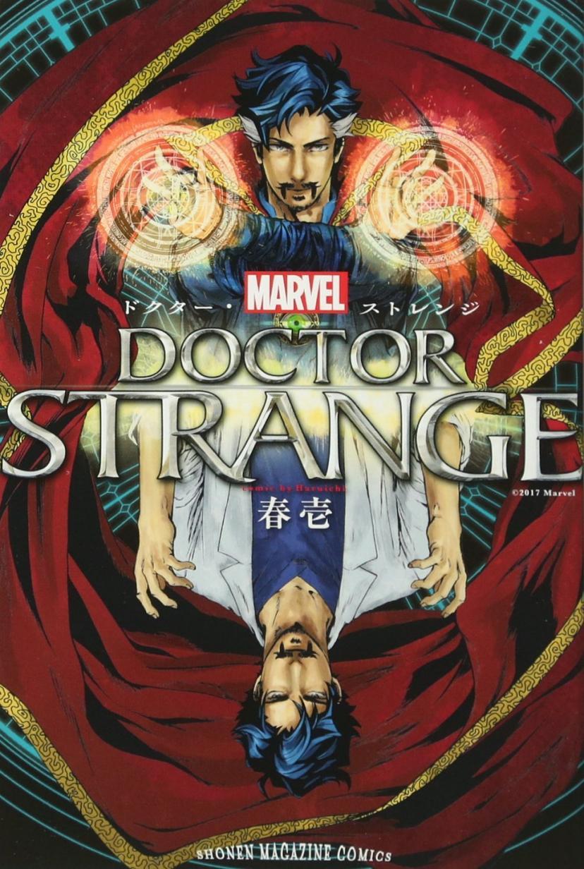 日本オリジナルコミック『ドクター・ストレンジ』