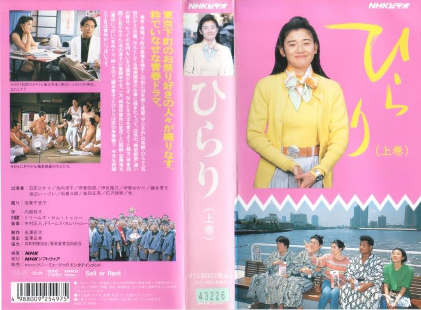 ひらり 上巻 [VHS]