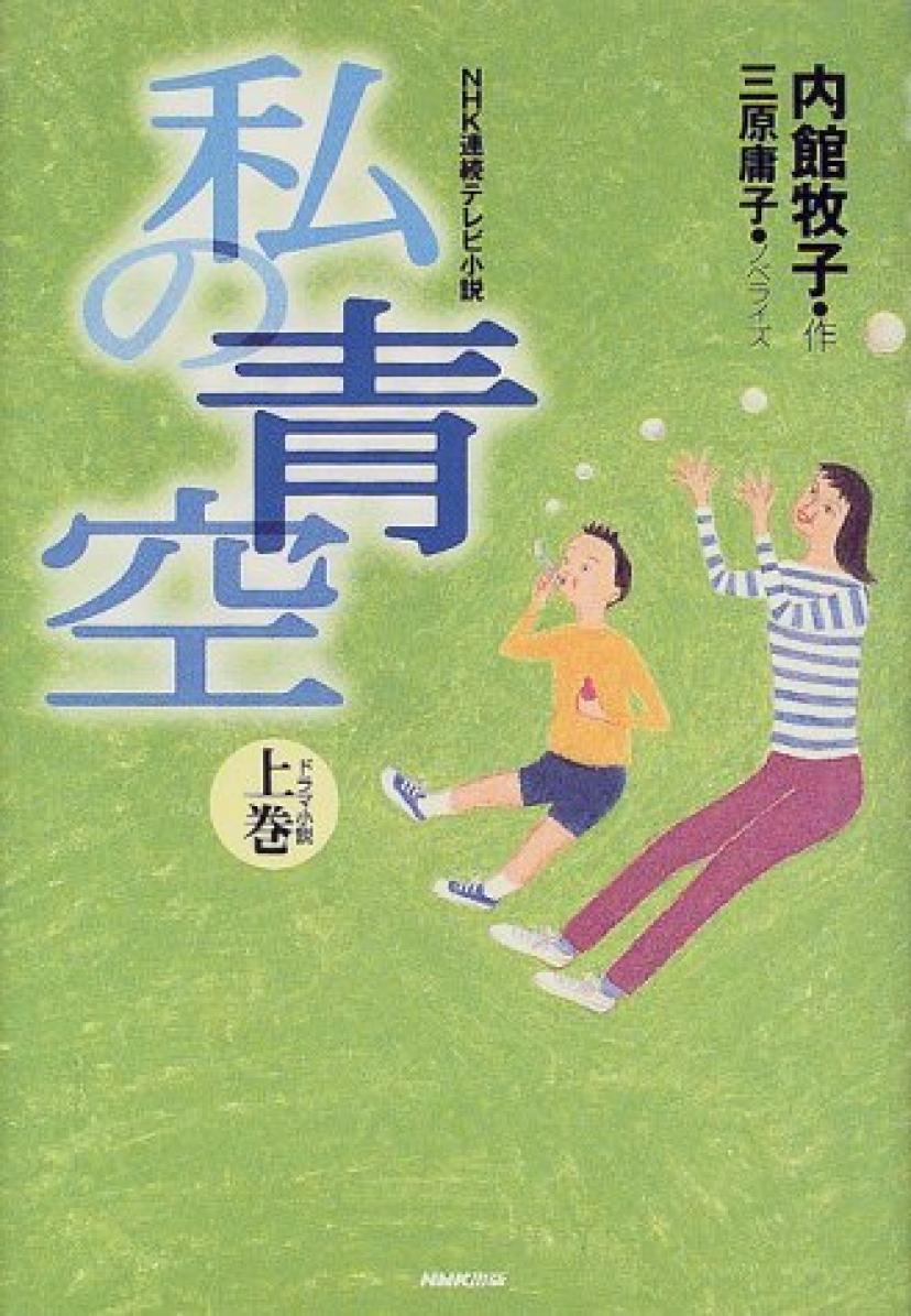 NHK連続テレビ小説 私の青空〈上巻〉