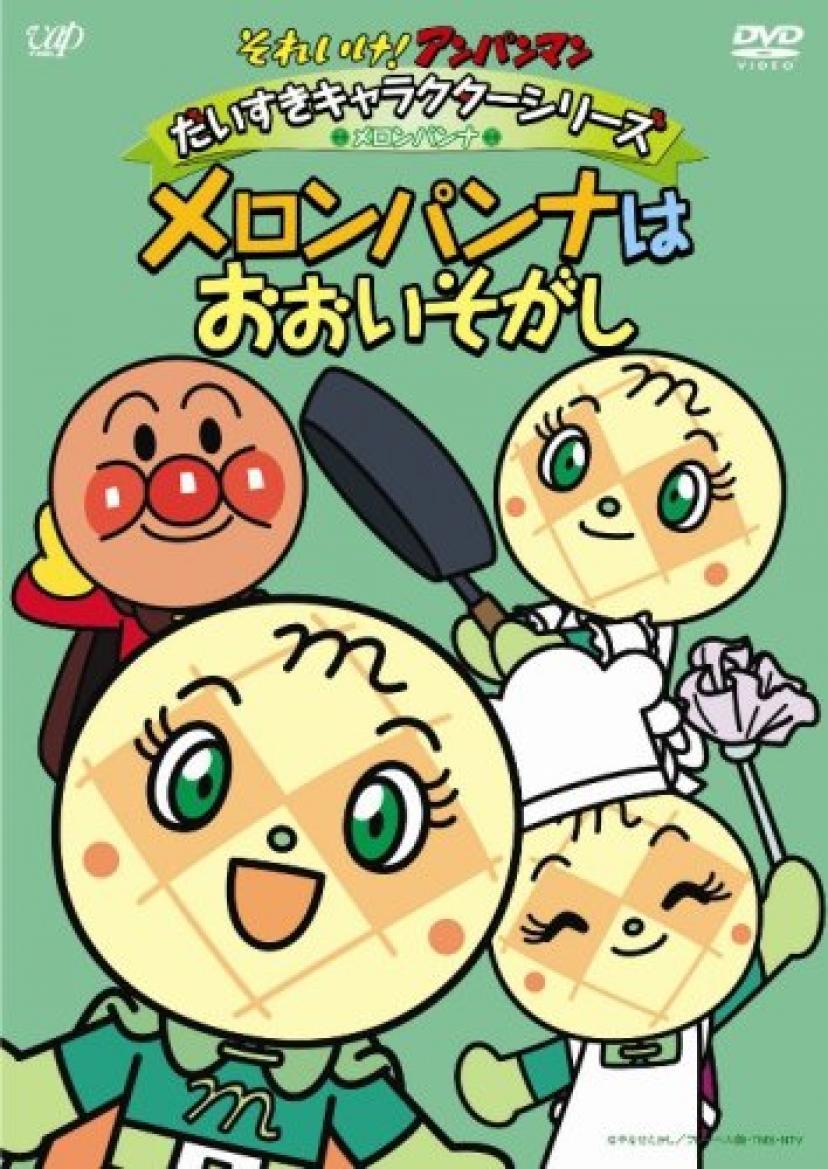 それいけ!アンパンマン だいすきキャラクターシリーズ/メロンパンナ