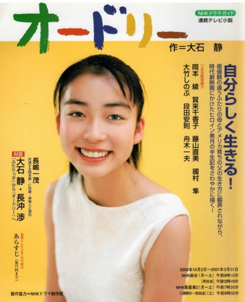 オードリー―連続テレビ小説 (NHKドラマ・ガイド)