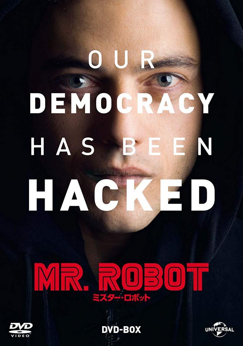 『MR. ROBOT/ミスター・ロボット』