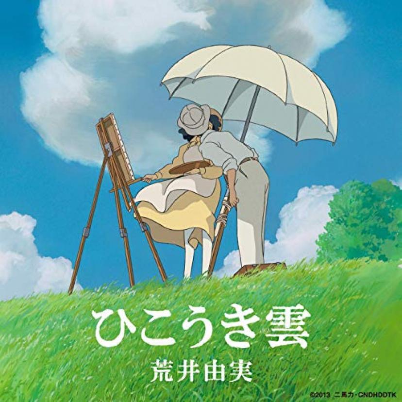 「ひこうき雲」荒井由実