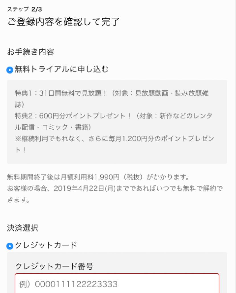 u-next 手順