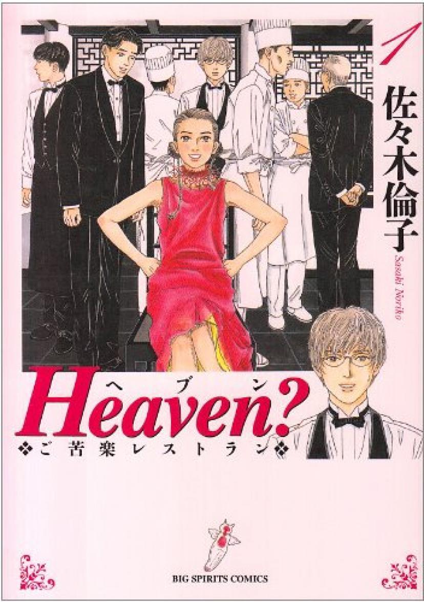 佐々木倫子『Heaven?ーご苦楽レストラン』