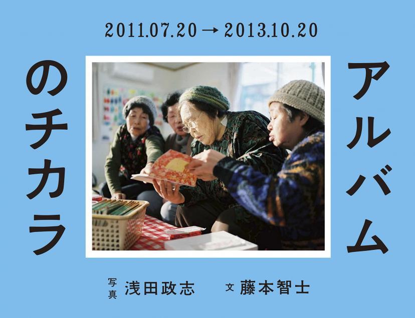 『アルバムの力』(『浅田家(仮)』原案写真集:浅田政志)
