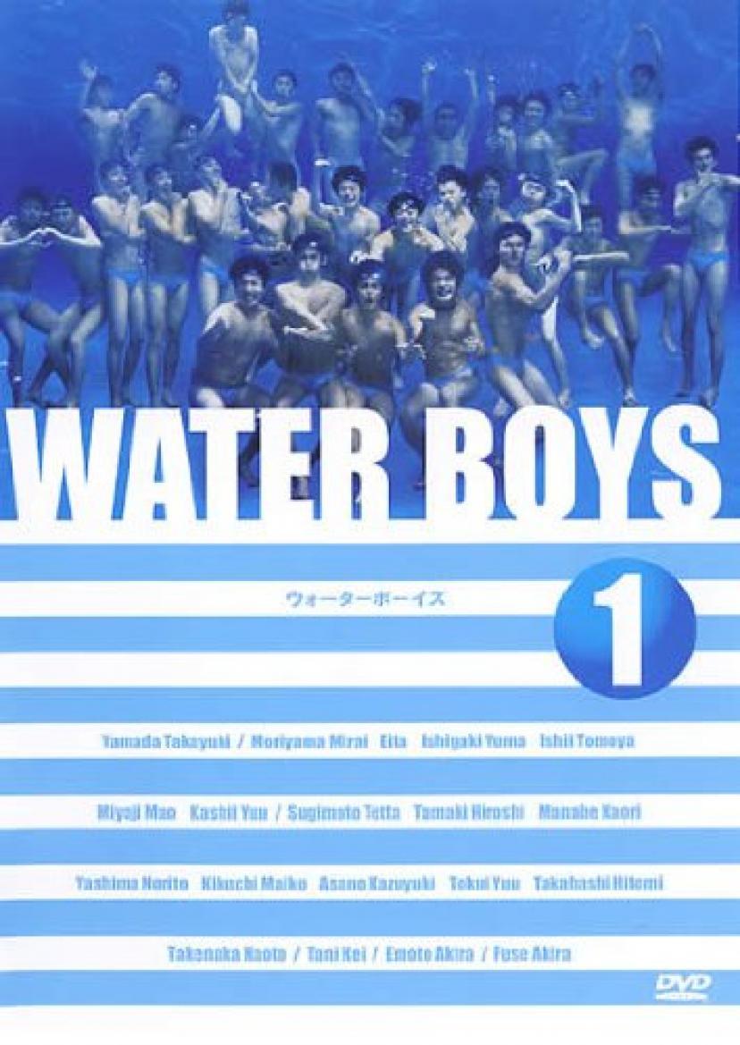 ウォーターボーイズ/WATER BOYS