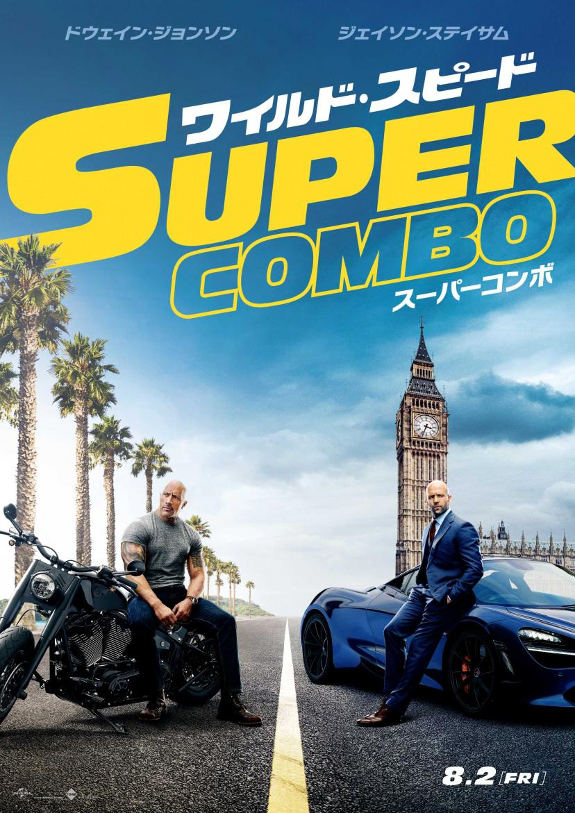 ワイルドスピード スーパーコンボ