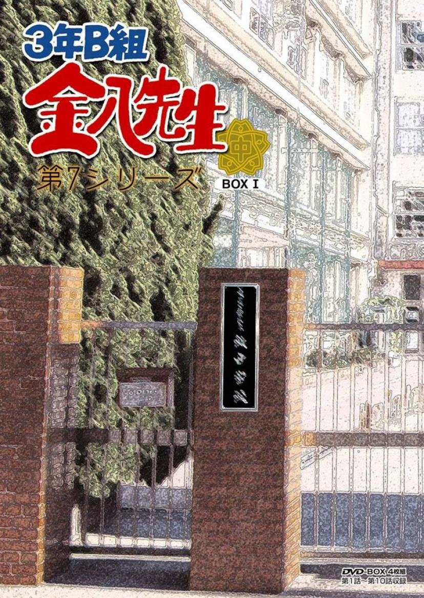 3年B組金八先生 第7シリーズDVD-BOX1