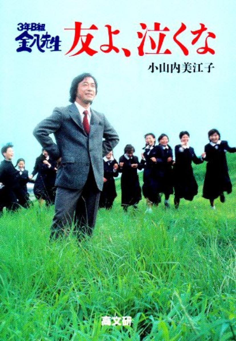 友よ、泣くな―3年B組金八先生 (金八先生シリーズ)
