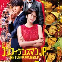 映画「コンフィデンスマンJP」(2019)のフル動画を無料視聴する方法【続編の製作も決定】