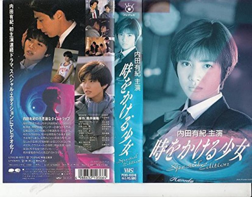 ドラマ『時をかける少女』内田有紀