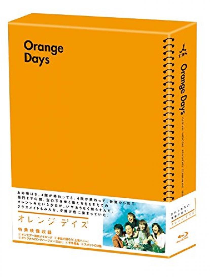 『オレンジデイズ』