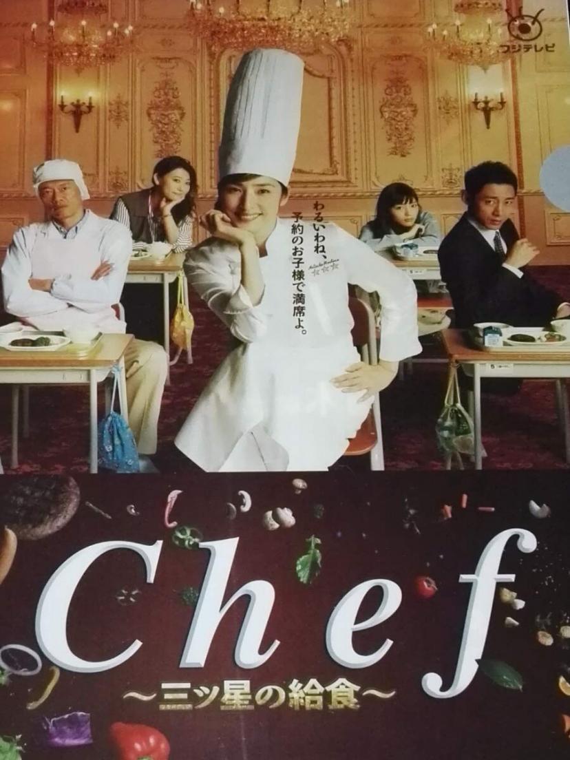 Chef三ツ星の給食 天海祐希
