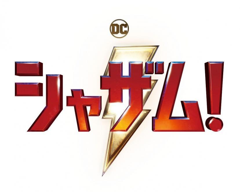 「シャザム!」ロゴ