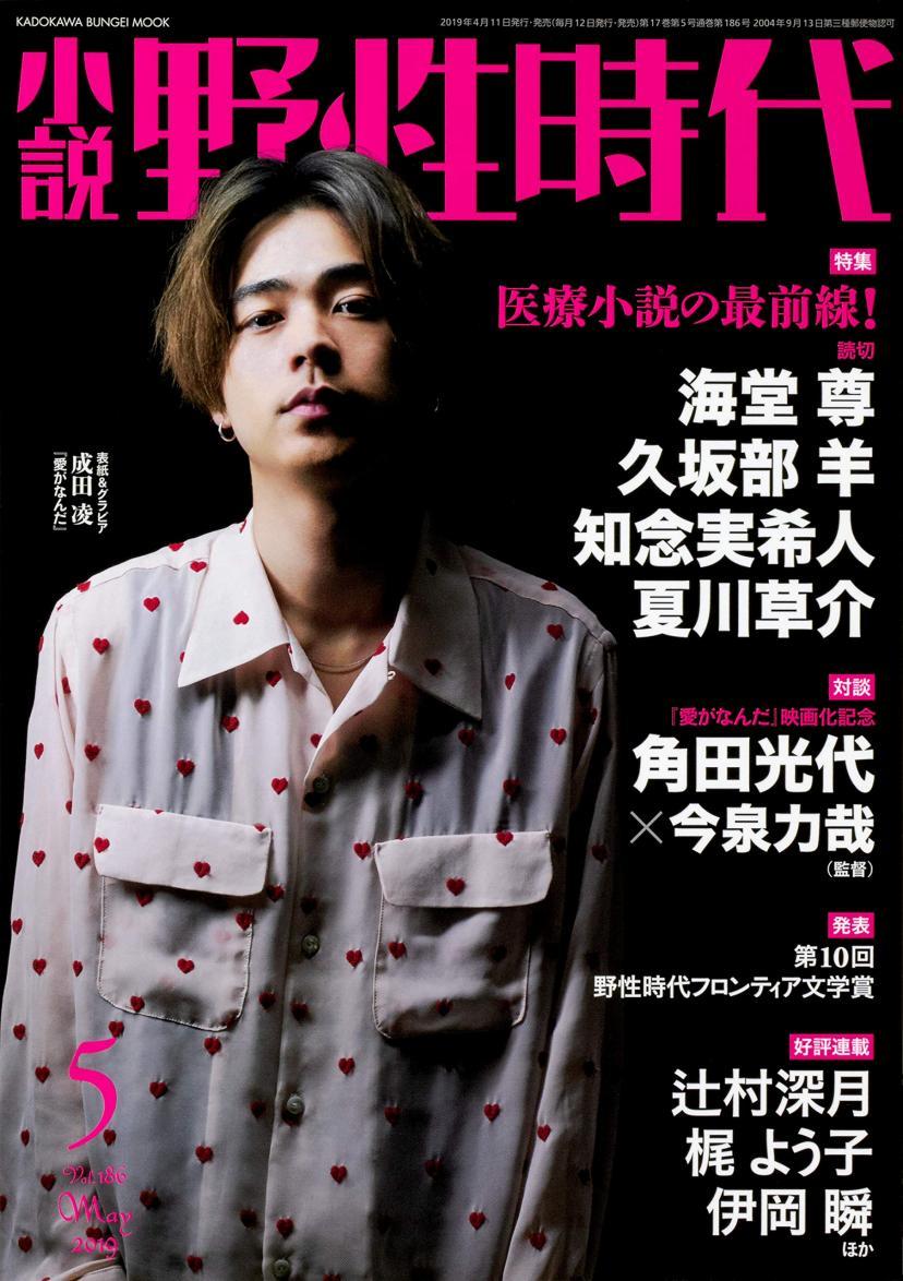 成田凌 小説 野性時代 第186号 2019年5月号