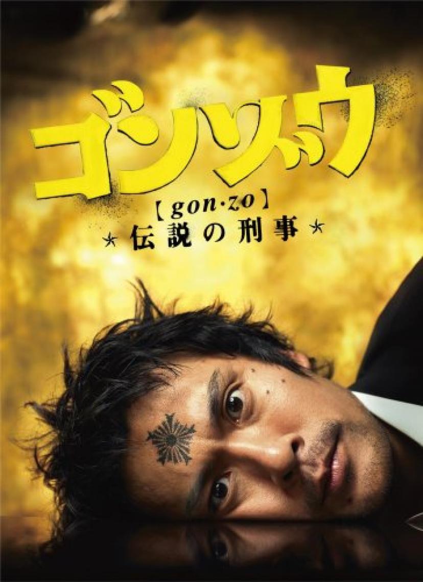 ゴンゾウ~伝説の刑事