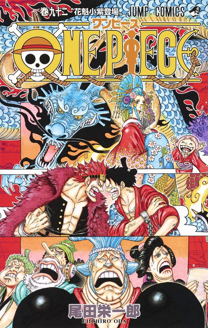 one piece ワンピース 92巻