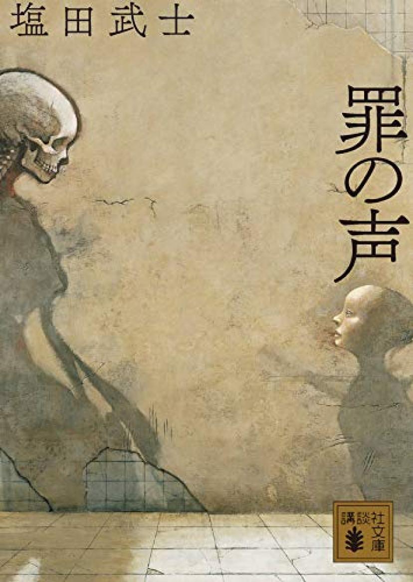 『罪の声』塩田武士