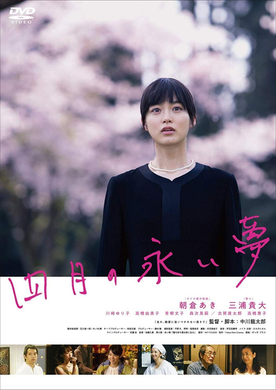 『四月の永い夢』朝倉あき