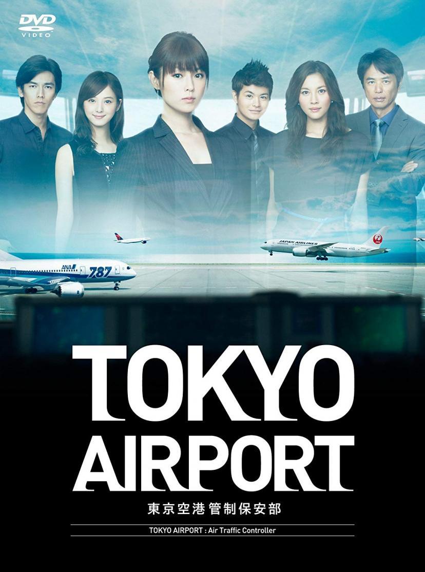 TOKYOエアポート ~東京空港管制保安部~