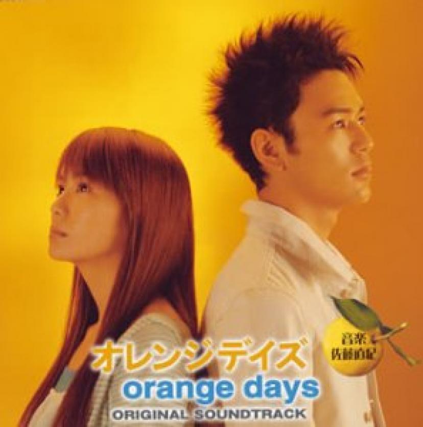 『オレンジデイズ』サントラ
