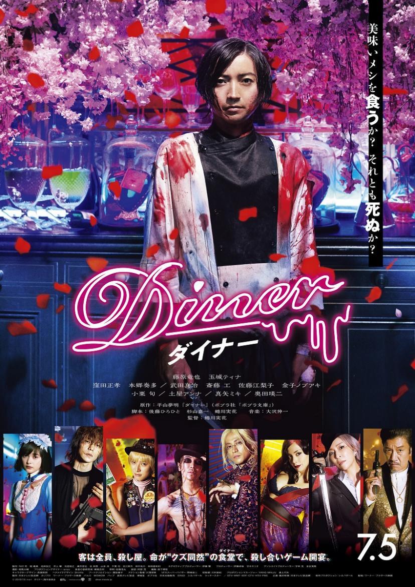藤原竜也『diner ダイナー』本ポスター