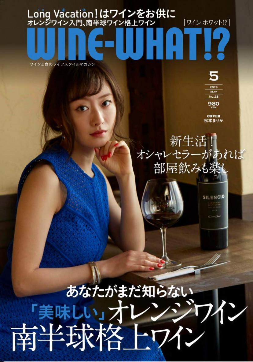 松本まりか「WINE-WHAT!?(ワインホワット)2019年5月号」