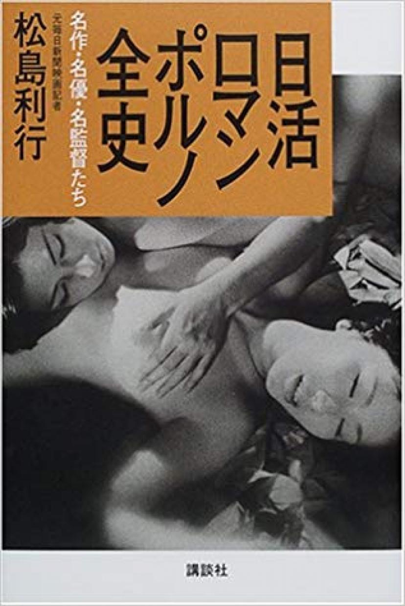 日活ロマンポルノ