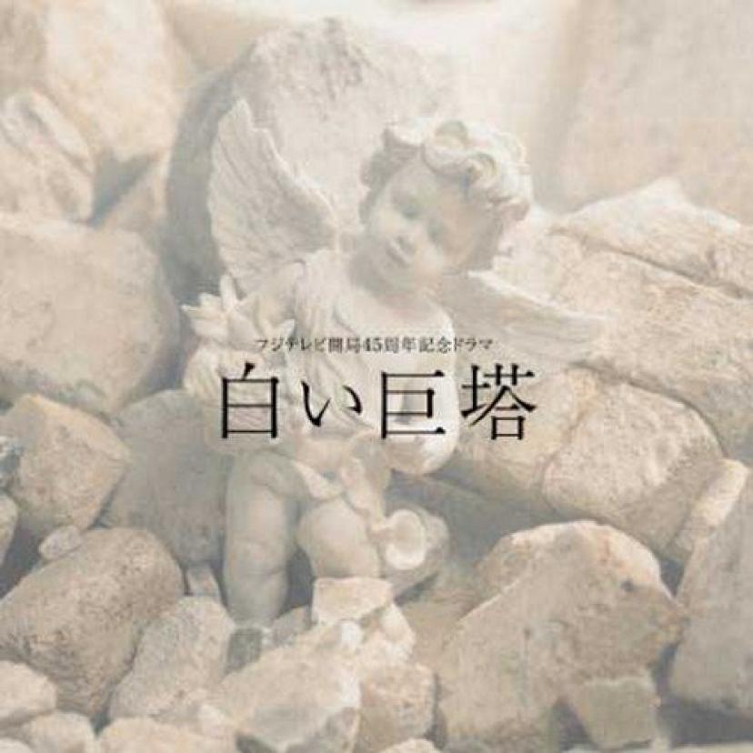 動画 白い巨塔 ドラマ『白い巨塔(2003)』の動画を無料で配信しているか調査!【唐沢寿明版を1話〜最終話まで】